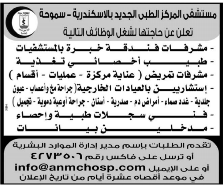 إعلانات وظائف جريدة الوسيط الأسبوعي لجميع المؤهلات 2