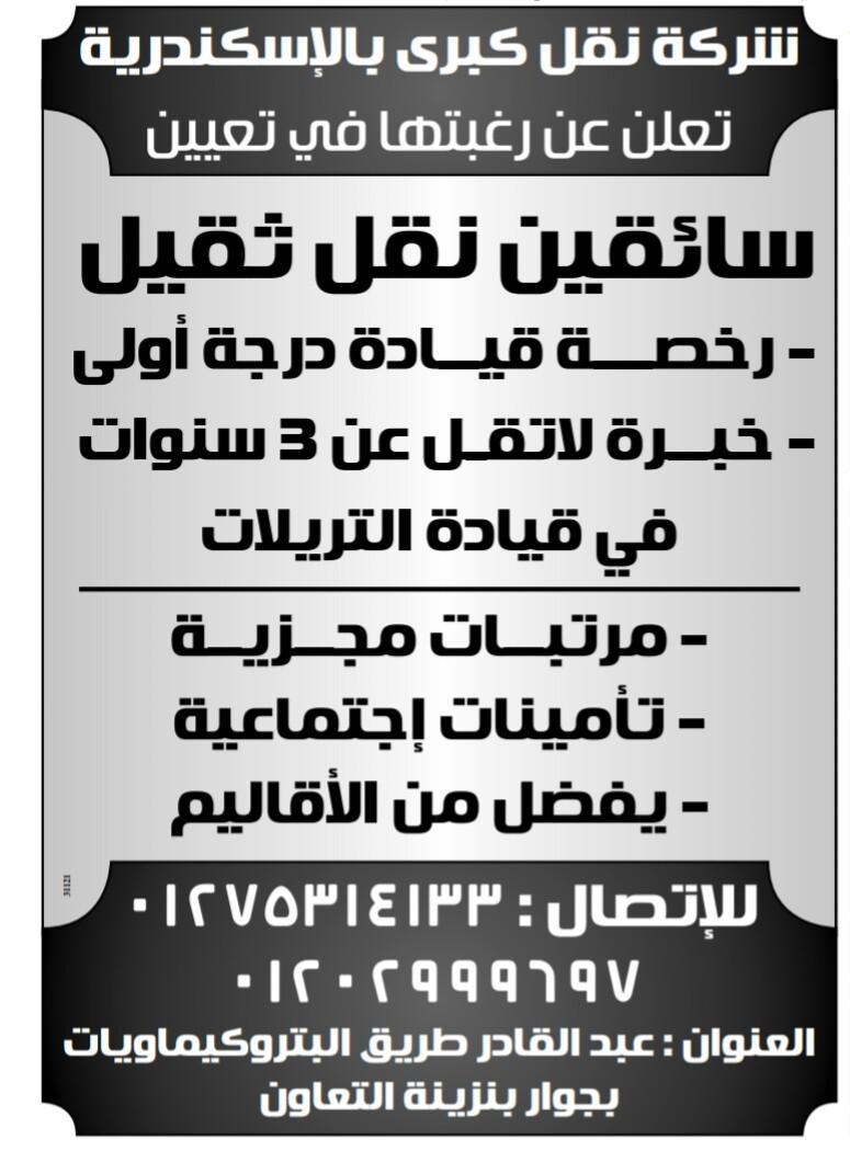إعلانات وظائف جريدة الوسيط الأسبوعي لجميع المؤهلات 3