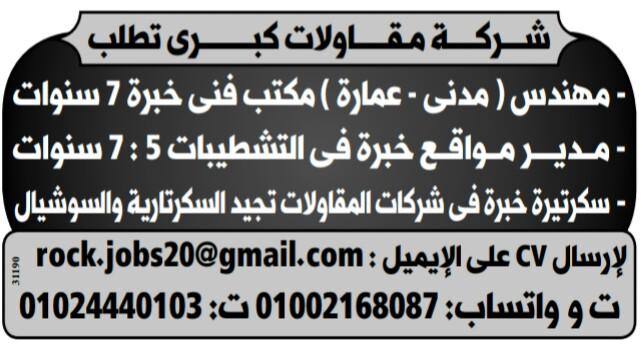 إعلانات وظائف جريدة الوسيط الأسبوعي لجميع المؤهلات 4