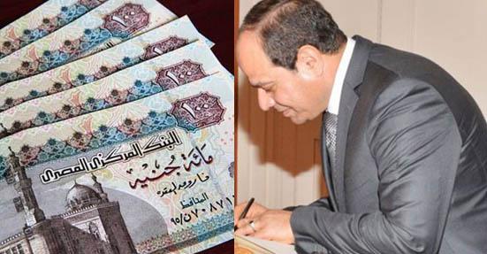 الرئيس السيسي: علاوة استثنائية ورفع الحد الأدنى لأجور العاملين بالدولة إلى 2000 جنيه ولأصحاب المعاشات 900 جنيه