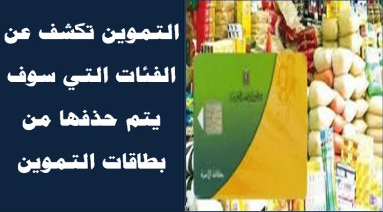 المرحلة الثالثة .. الإعلان عن حذف الغير مستحقين من بطاقات التموين