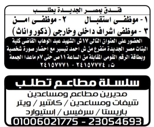 إعلانات وظائف جريدة الوسيط الأسبوعي لجميع المؤهلات 13