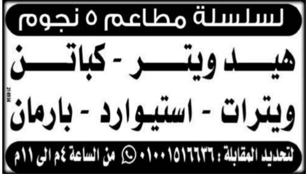 إعلانات وظائف جريدة الوسيط الأسبوعي لجميع المؤهلات 21