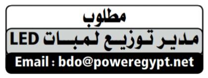 إعلانات وظائف جريدة الوسيط الأسبوعي لجميع المؤهلات 22