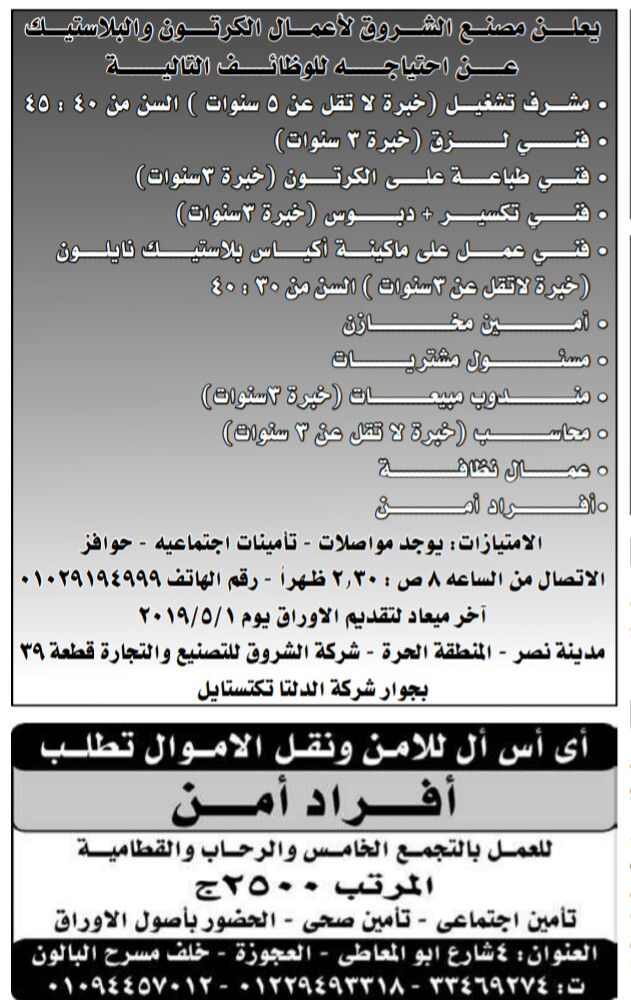 إعلانات وظائف جريدة الوسيط الأسبوعي لجميع المؤهلات 23