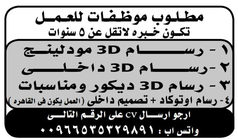 إعلانات وظائف جريدة الوسيط الأسبوعي لجميع المؤهلات 24