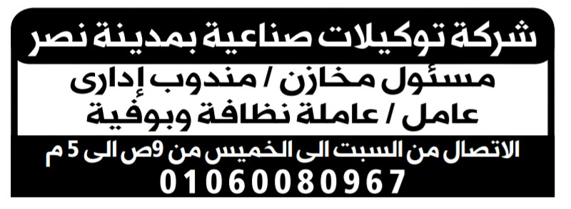 إعلانات وظائف جريدة الوسيط الأسبوعي لجميع المؤهلات 15