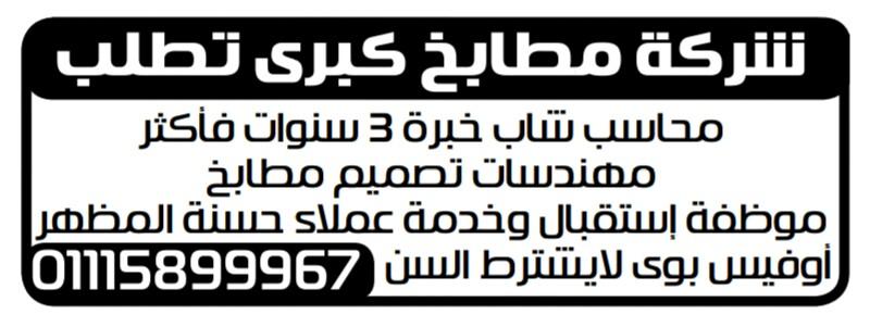 إعلانات وظائف جريدة الوسيط الأسبوعي لجميع المؤهلات 16