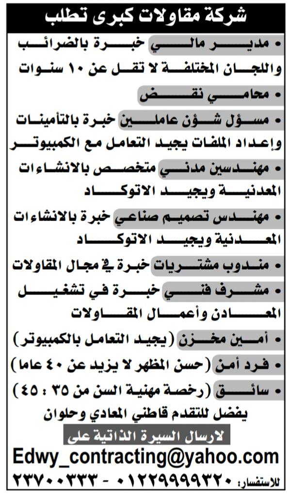 إعلانات وظائف جريدة الوسيط الأسبوعي لجميع المؤهلات 34