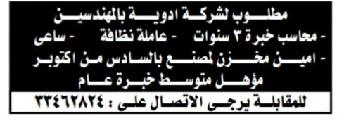 إعلانات وظائف جريدة الوسيط الأسبوعي لجميع المؤهلات 17
