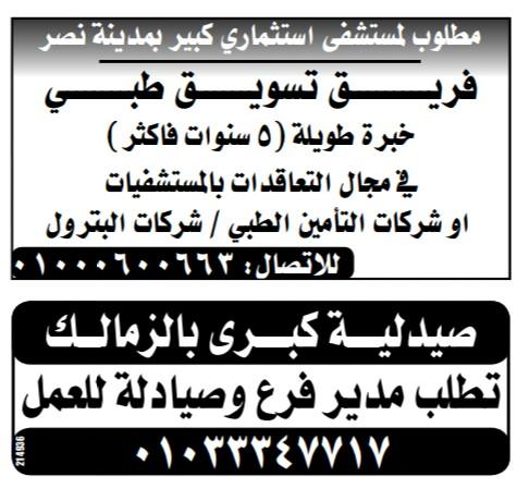 إعلانات وظائف جريدة الوسيط الأسبوعي لجميع المؤهلات 18