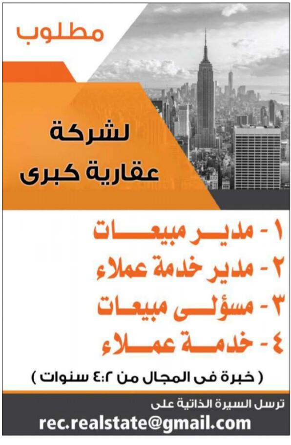 إعلانات وظائف جريدة الوسيط الأسبوعي لجميع المؤهلات 19