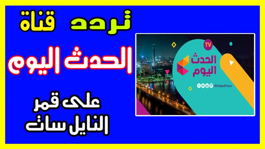 تردد قناة الحدث اليوم الجديد على النايل سات 2019