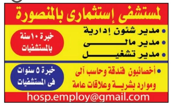 إعلانات وظائف جريدة الوسيط الأسبوعي لجميع المؤهلات 28