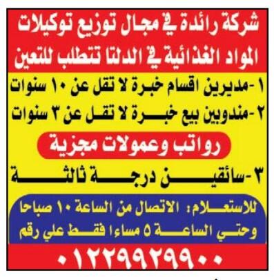 إعلانات وظائف جريدة الوسيط الأسبوعي لجميع المؤهلات 29