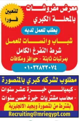 إعلانات وظائف جريدة الوسيط الأسبوعي لجميع المؤهلات 30