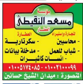 إعلانات وظائف جريدة الوسيط الأسبوعي لجميع المؤهلات 31