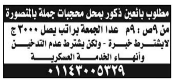 إعلانات وظائف جريدة الوسيط الأسبوعي لجميع المؤهلات 33