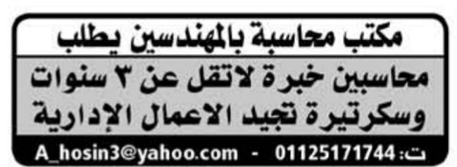 إعلانات وظائف جريدة الوسيط الأسبوعي لجميع المؤهلات 26