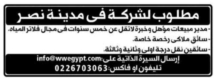 إعلانات وظائف جريدة الوسيط الأسبوعي لجميع المؤهلات 27