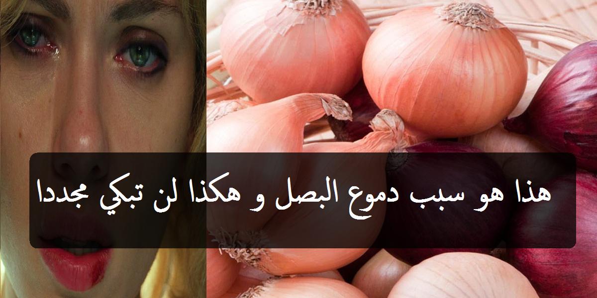 هذا هو سبب دموع البصل و هكذا لن تبكي مجددا