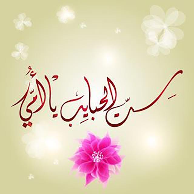 رسائل وصور عيد الأم..أحلى مسجات وأشعار عن الأم 2