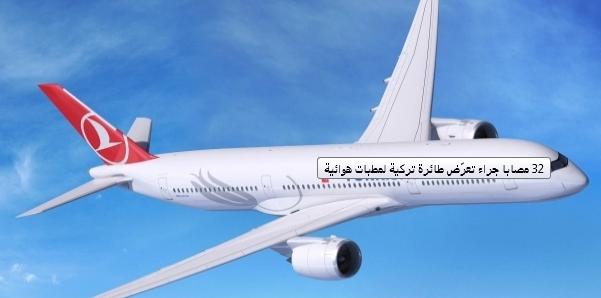 تعرض طائرة تركية لمطبات هوائية قبل هبوطها في نيويورك وإصابة 32 راكباً حتى الآن