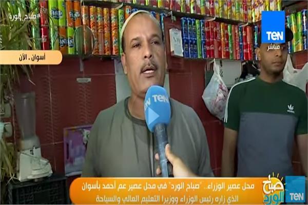 بالفيديو| صاحب محل العصائر بأسوان: «حاسبت رئيس الوزراء على القصب»