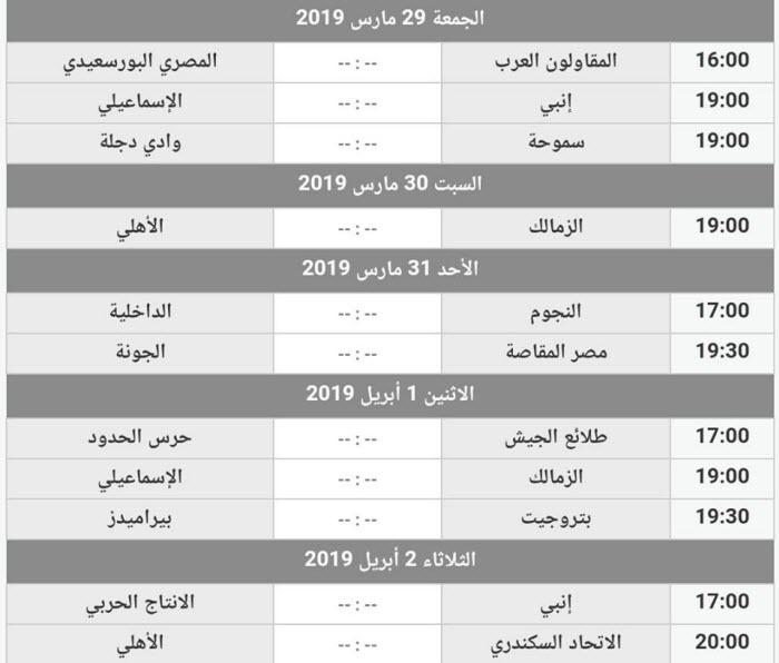 جدول مواعيد مباريات الأسبوع 27 في الدوري المصري