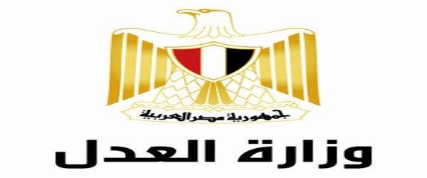 رسميًا «وزارة العدل»  تعلن عن حاجتها لموظفين للعمل بالشهر العقاري والتقديم حتى 30-3-2019