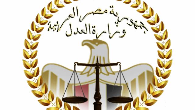 وزارة العدل: تعلن عن حاجتها لموظفين للعمل بالشهر العقاري والتقديم حتى 30-3-2019