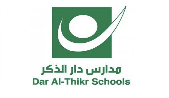 وظائف شاغره في مدارس دار الذكر