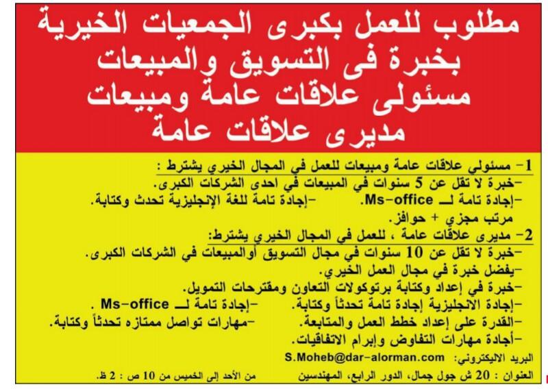 إعلانات وظائف جريدة الوسيط الإسبوعي لمختلف المؤهلات 1