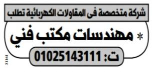 إعلانات وظائف جريدة الوسيط الإسبوعي لمختلف المؤهلات 11