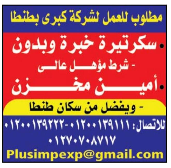 إعلانات وظائف جريدة الوسيط الإسبوعي لمختلف المؤهلات 12
