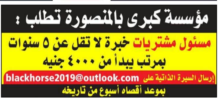 إعلانات وظائف جريدة الوسيط الإسبوعي لمختلف المؤهلات 14