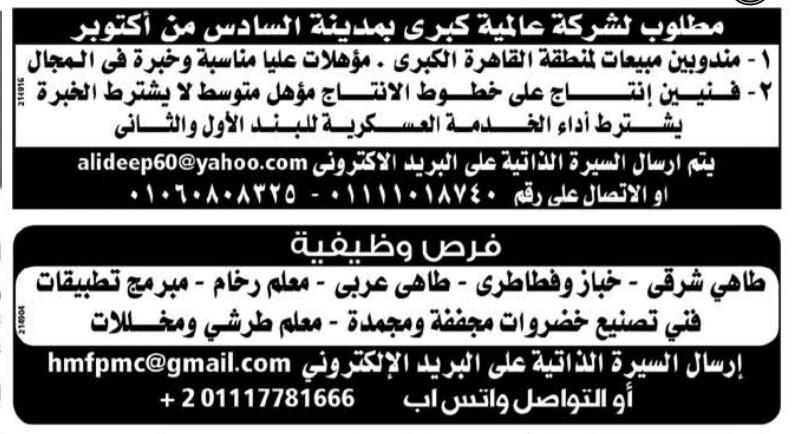 إعلانات وظائف جريدة الوسيط الإسبوعي لمختلف المؤهلات 15