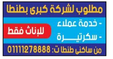 إعلانات وظائف جريدة الوسيط الإسبوعي لمختلف المؤهلات 16