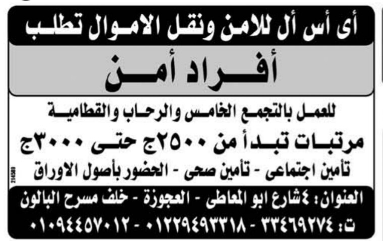 إعلانات وظائف جريدة الوسيط الإسبوعي لمختلف المؤهلات 17