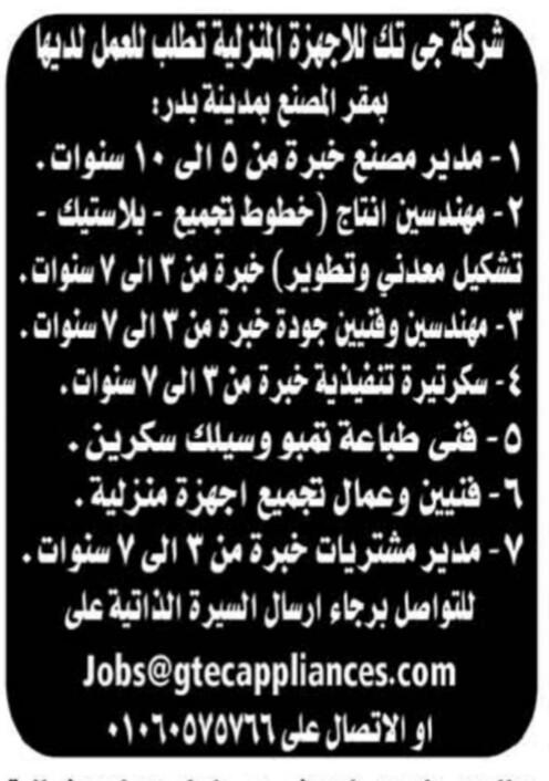 إعلانات وظائف جريدة الوسيط الإسبوعي لمختلف المؤهلات 18