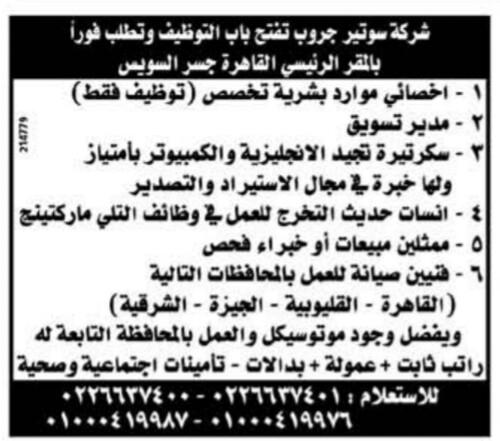 إعلانات وظائف جريدة الوسيط الإسبوعي لمختلف المؤهلات 19