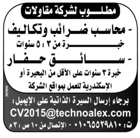 إعلانات وظائف جريدة الوسيط الإسبوعي لمختلف المؤهلات 20