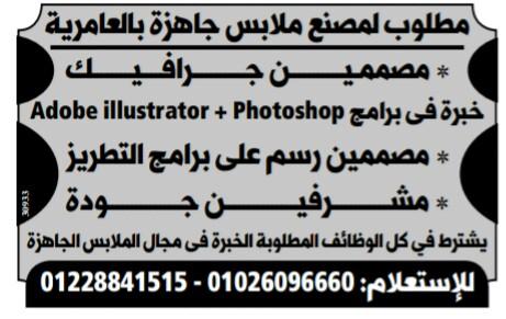 إعلانات وظائف جريدة الوسيط الإسبوعي لمختلف المؤهلات 21