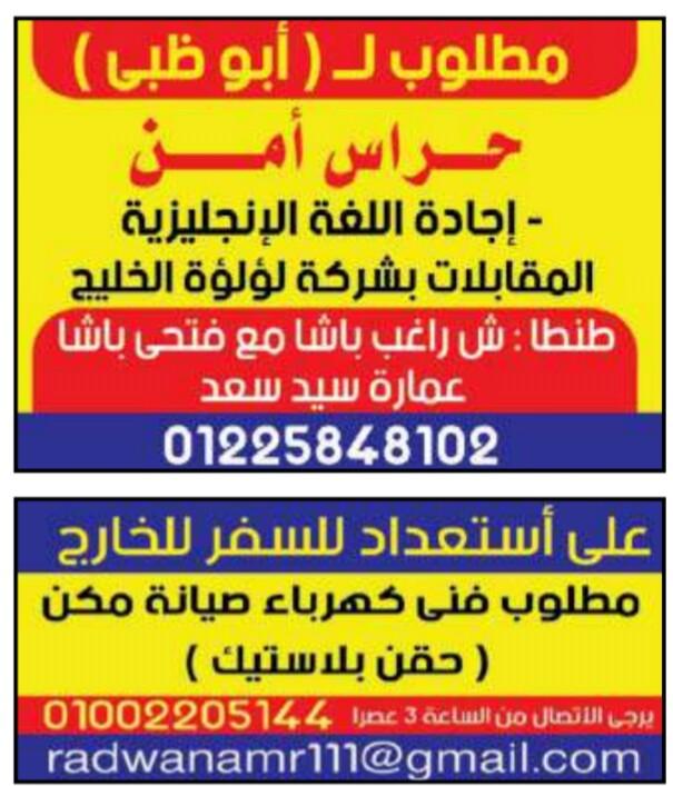 إعلانات وظائف جريدة الوسيط الإسبوعي لمختلف المؤهلات 3