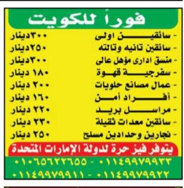 إعلانات وظائف جريدة الوسيط الإسبوعي لمختلف المؤهلات 4