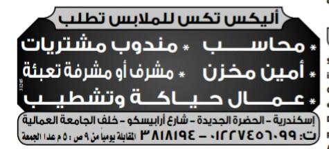 إعلانات وظائف جريدة الوسيط الإسبوعي لمختلف المؤهلات 5