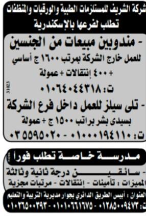 إعلانات وظائف جريدة الوسيط الإسبوعي لمختلف المؤهلات 7