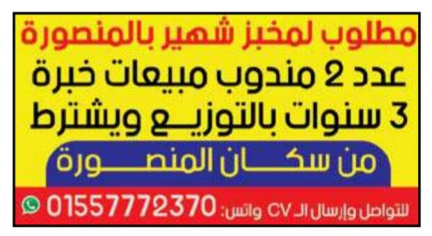 إعلانات وظائف جريدة الوسيط الإسبوعي لمختلف المؤهلات 8
