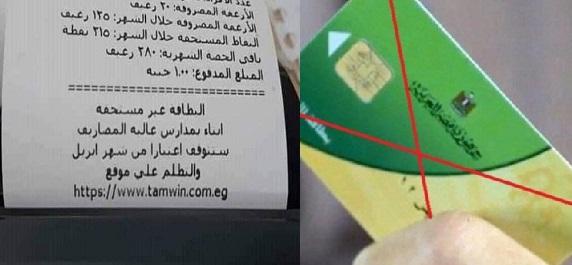 قرار وزاري.. 5 فئات تحذفها التموين من البطاقات 2