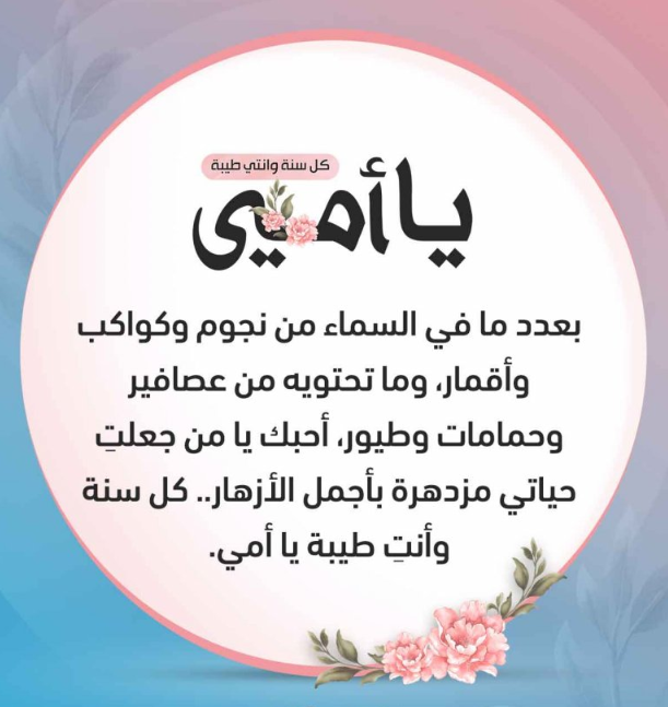 رسائل وصور عيد الأم..أحلى مسجات وأشعار عن الأم 1